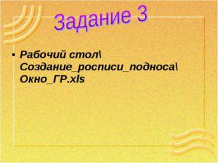 Рабочий стол\ Создание_росписи_подноса\ Окно_ГР.xls