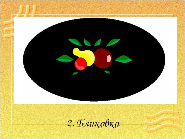 2. Бликовка