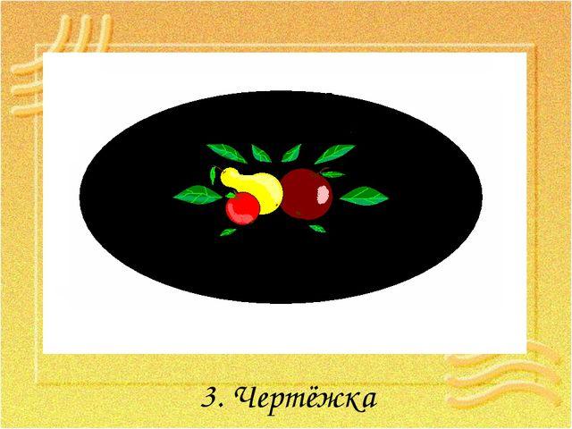 3. Чертёжка
