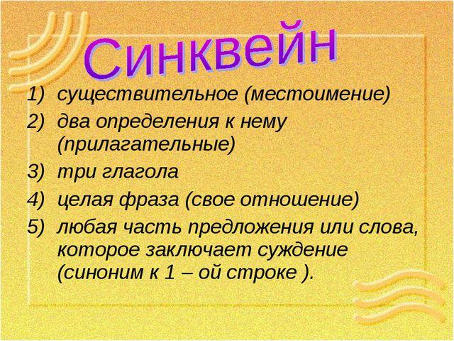 существительное (местоимение) два определения к нему (прилагательные) три гла...