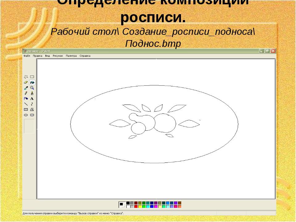 Определение композиции росписи. Рабочий стол\ Создание_росписи_подноса\ Подно...