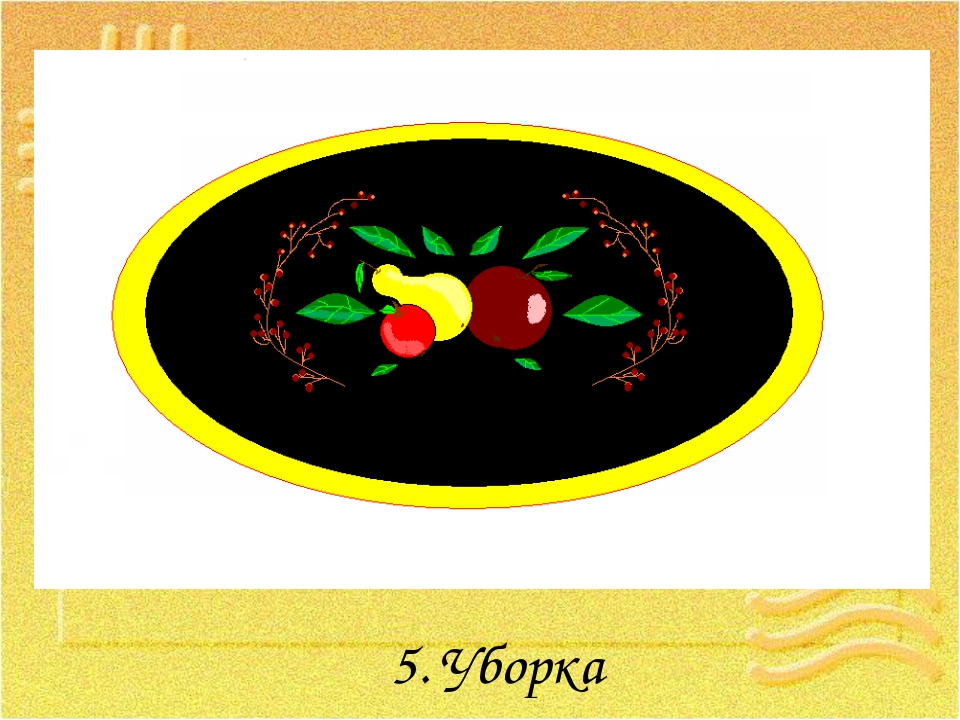5. Уборка