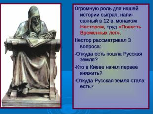 Огромную роль для нашей истории сыграл, напи-санный в 12 в. монахом Нестором,