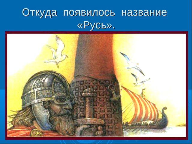 Откуда появилось название «Русь».