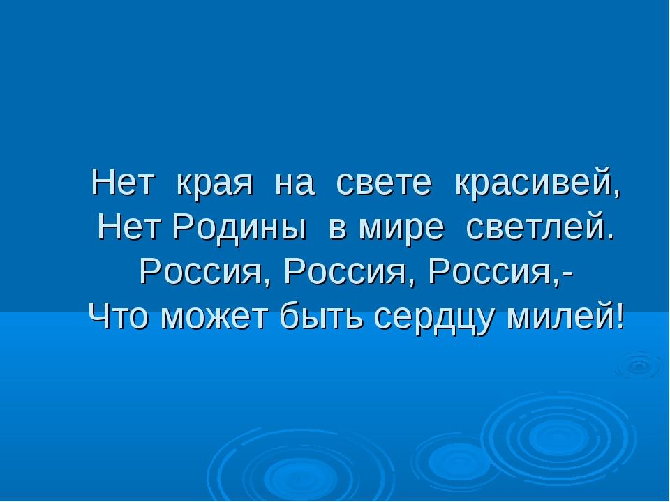 Нет края на свете красивей, Нет Родины в мире светлей. Россия, Россия, Россия...