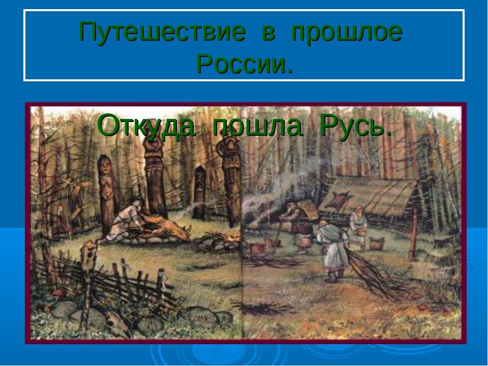 Путешествие в прошлое России. Откуда пошла Русь.