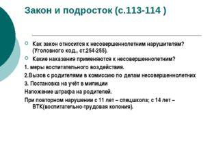 Закон и подросток (с.113-114 ) Как закон относится к несовершеннолетним наруш