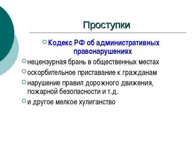 Проступки Кодекс РФ об административных правонарушениях нецензурная брань в о...