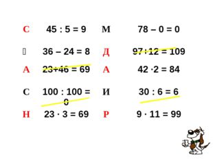 С45 : 5 = 9М78 – 0 = 0 Қ36 – 24 = 8Д97+12 = 109 А23+46 = 69А42 ·2 =