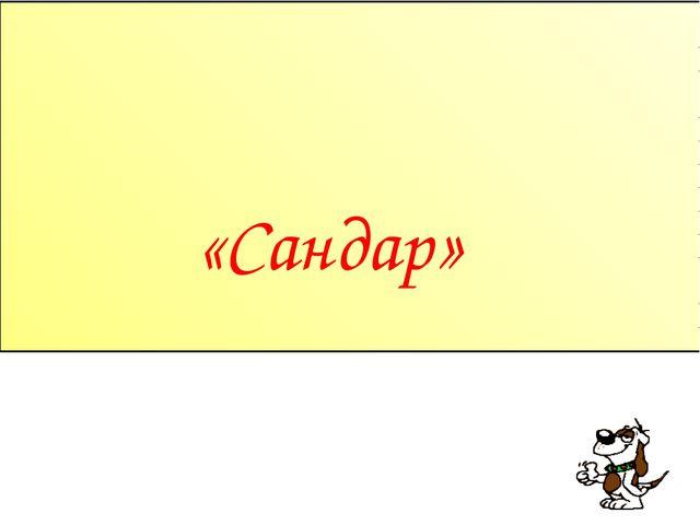 «Сандар»