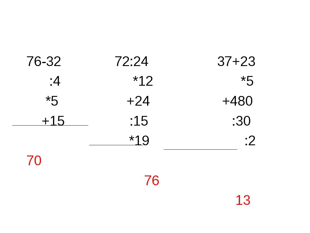 76-32 72:24 37+23 :4 *12 *5 *5 +24 +480 +15 :15 :30 *19 :2 70 76 13
