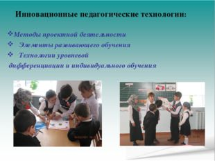 Инновационные педагогические технологии: Методы проектной деятельности Элемен