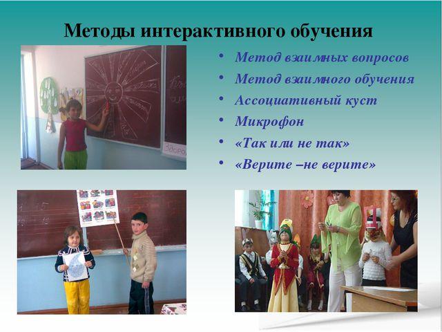 Методы интерактивного обучения Метод взаимных вопросов Метод взаимного обучен...