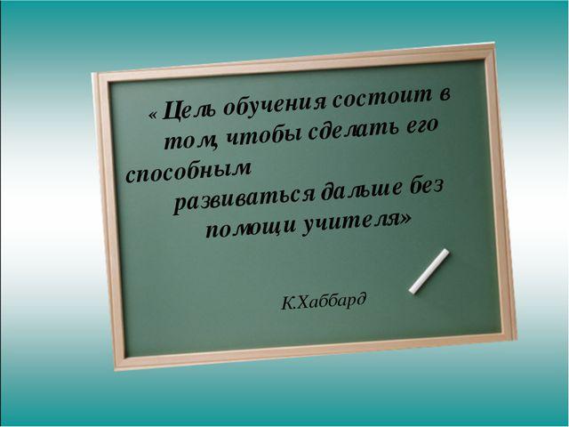« Цель обучения состоит в том, чтобы сделать его способным развиваться дальше...
