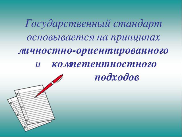 Государственный стандарт основывается на принципах личностно-ориентированного...
