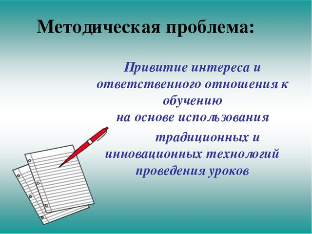 Методическая проблема: Привитие интереса и ответственного отношения к обучени...