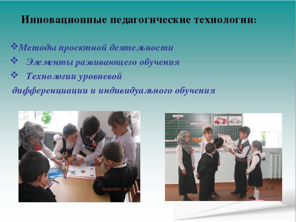 Инновационные педагогические технологии: Методы проектной деятельности Элемен...
