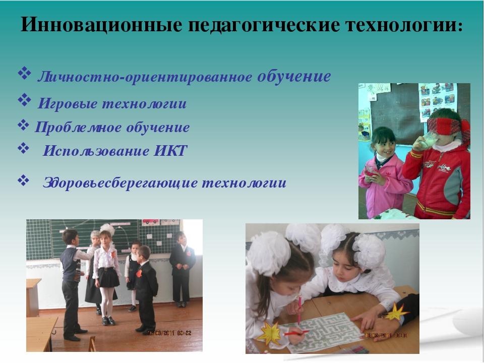 Инновационные педагогические технологии: Личностно-ориентированное обучение И...