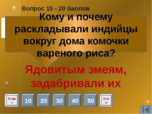 Вопрос 5 - 25 баллов Что означает Будда Старт 10 20 30 40 50 Стоп Просветленн