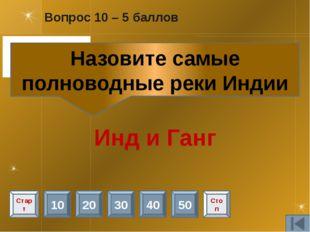 Вопрос 14 – Черный ящик -20 баллов Это предметы, связанные с легендой о Раме.