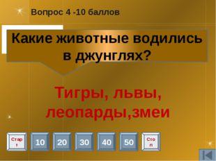 Вопрос 5 - 25 баллов Что такое каста Старт 10 20 30 40 50 Стоп Группа людей,