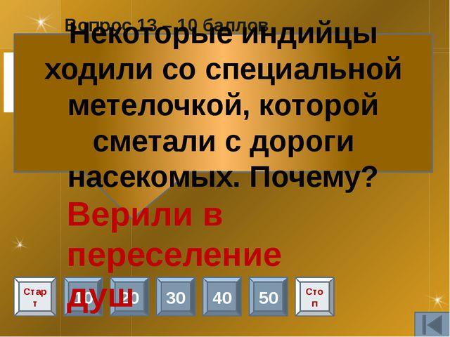 Сахар и хлопок Вопрос 3 – Черный ящик - 10 баллов Старт 10 20 30 40 50 Стоп Ч...