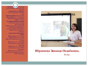 Ибраимова Зинаида Ондабаевна, 51 год Образование:Семипалатинск-ий педагогичес