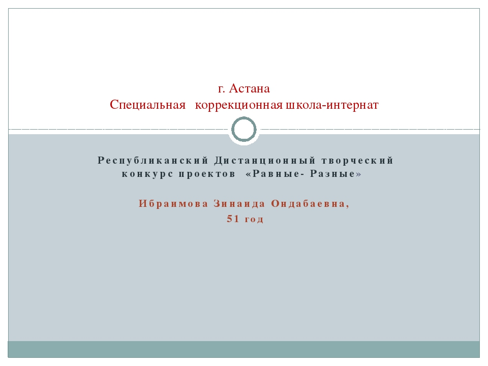 Республиканский Дистанционный творческий конкурс проектов «Равные- Разные» И...