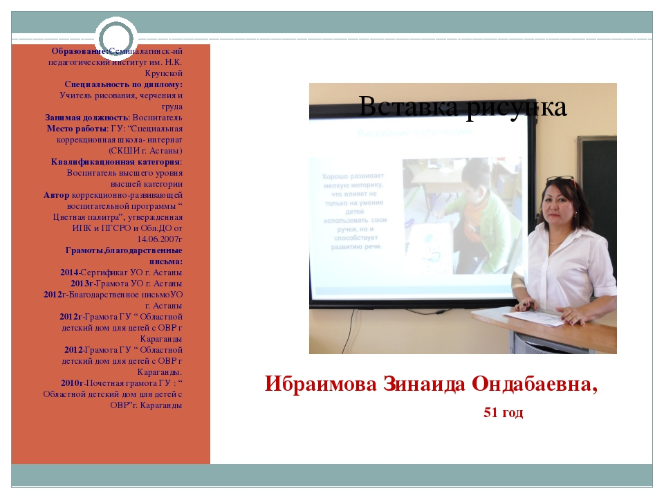 Ибраимова Зинаида Ондабаевна, 51 год Образование:Семипалатинск-ий педагогичес...