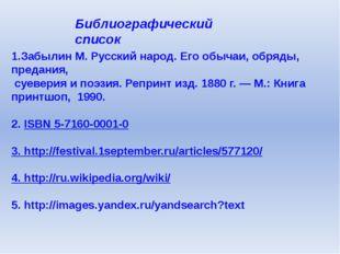 1.Забылин М. Русский народ. Его обычаи, обряды, предания, суеверия и поэзия.