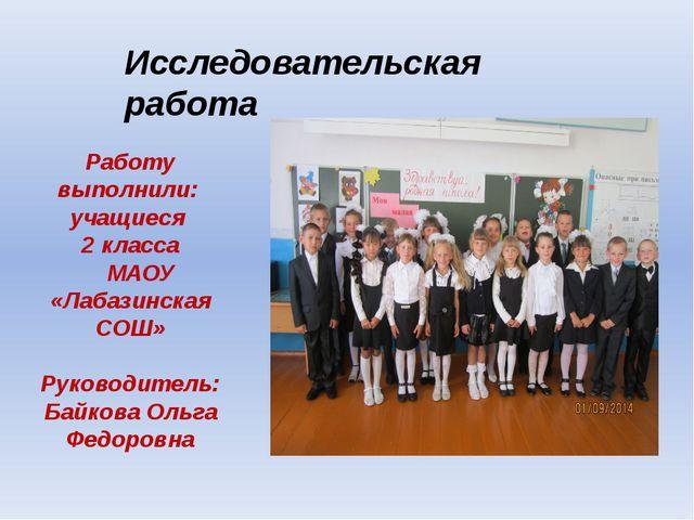 Исследовательская работа Работу выполнили: учащиеся 2 класса МАОУ «Лабазинска...