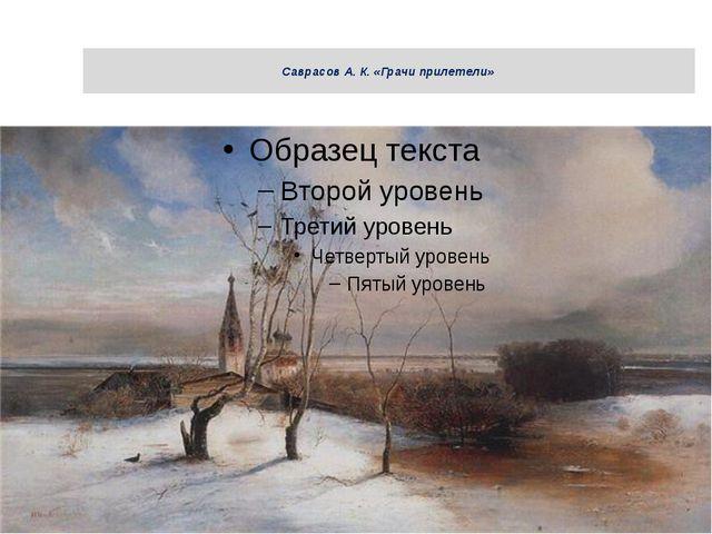Саврасов А. К. «Грачи прилетели»