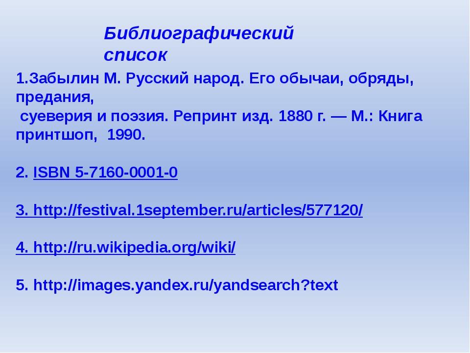 1.Забылин М. Русский народ. Его обычаи, обряды, предания, суеверия и поэзия....