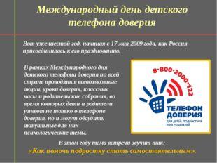 Международный день детского телефона доверия В рамках Международного дня детс
