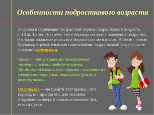 Особенности подросткового возраста Психологи определяют возрастной период под