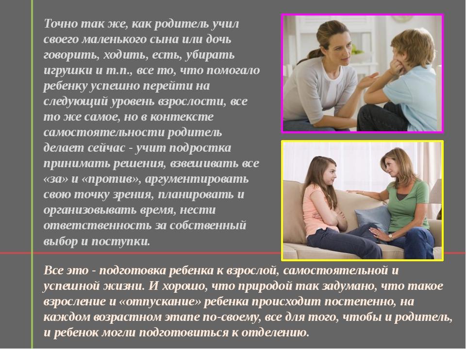 Точно так же, как родитель учил своего маленького сына или дочь говорить, ход...