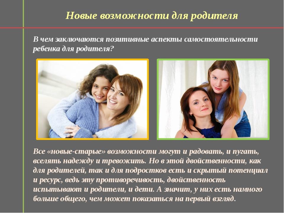 Новые возможности для родителя В чем заключаются позитивные аспекты самостоят...