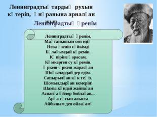 Ленинградтықтардың рухын көтеріп, әнұранына арналған жыр Ленинградтық өренім