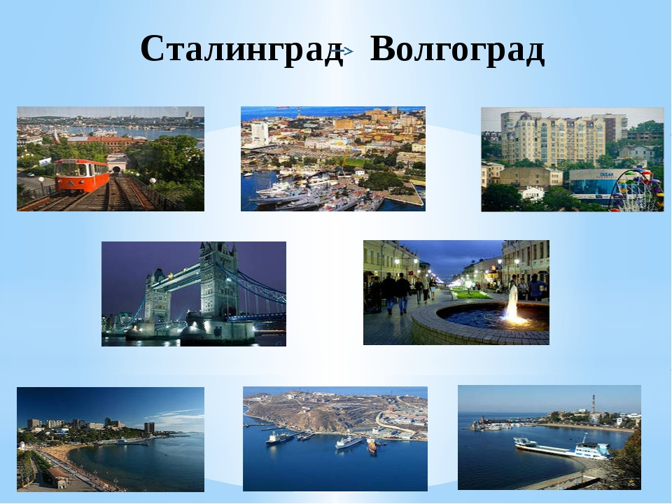 Сталинград Волгоград