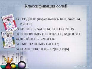 Классификация солей 1) СРЕДНИЕ (нормальные)- КCI, Na2SO4, K2CO3; 2) КИСЛЫЕ- N