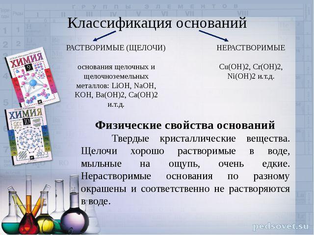 Классификация оснований РАСТВОРИМЫЕ (ЩЕЛОЧИ) основания щелочных и щелочноземе...