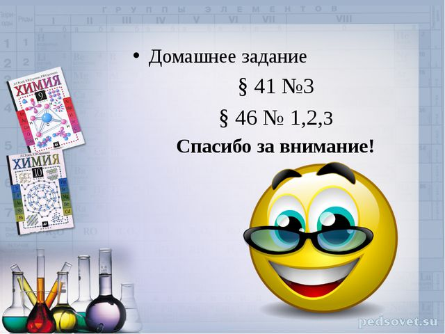 Домашнее задание § 41 №3 § 46 № 1,2,3 Спасибо за внимание!