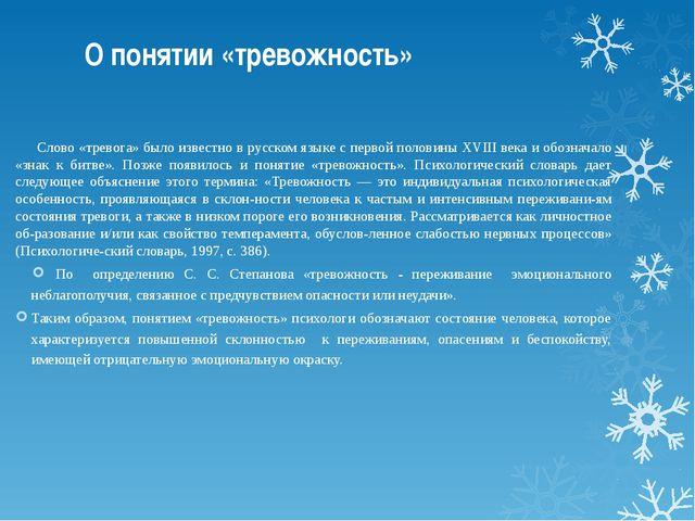 О понятии «тревожность» Слово «тревога» было известно в русском языке с пе...