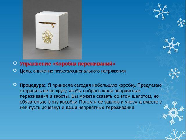Упражнение «Коробка переживаний» Цель: снижение психоэмоционального напряжен...