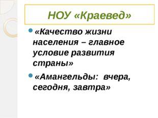 НОУ «Краевед» «Качество жизни населения – главное условие развития страны» «А