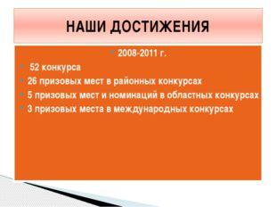 2008-2011 г. 52 конкурса 26 призовых мест в районных конкурсах 5 призовых мес