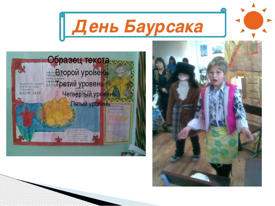 День Баурсака