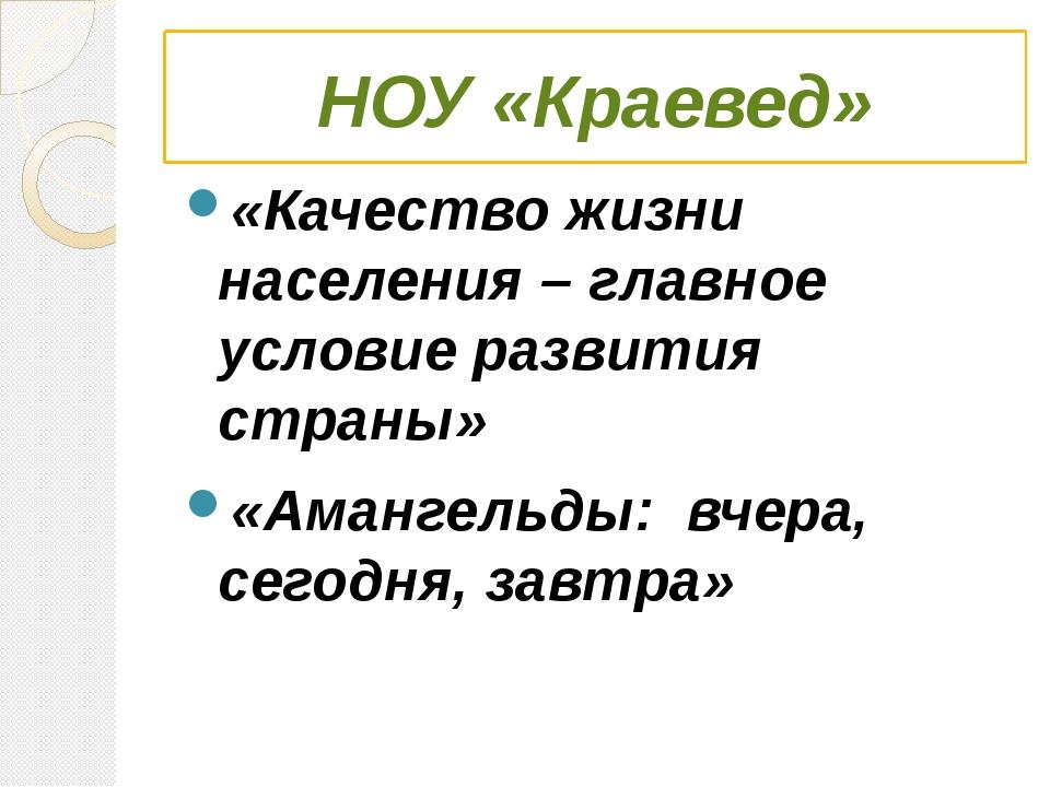 НОУ «Краевед» «Качество жизни населения – главное условие развития страны» «А...