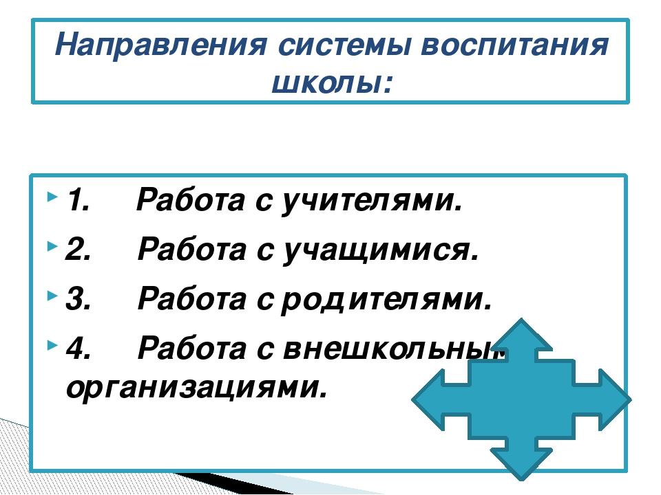 1. Работа с учителями. 2. Работа с учащимися. 3. Работа с родителям...