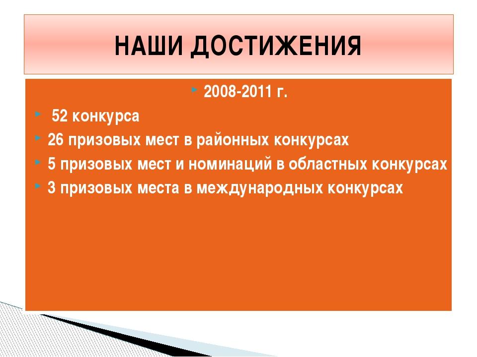 2008-2011 г. 52 конкурса 26 призовых мест в районных конкурсах 5 призовых мес...